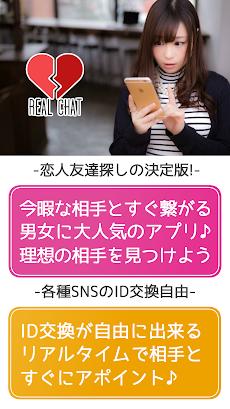 新しい出会いはリアルチャット-登録無料で恋人・友達探し!チャット出会いアプリのおすすめ画像1
