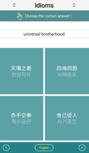 Korean Relay 1.2 screenshots 8