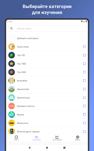 Learn English with ReWord android2mod screenshots 6