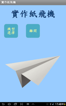 實作紙飛機のおすすめ画像4