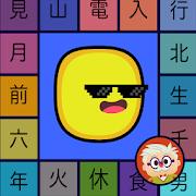 Japanese Kanji Mnemonics