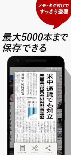朝日新聞紙面ビューアーのおすすめ画像4