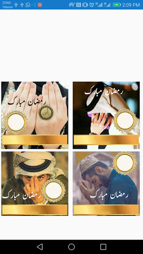 Ramadan Mubarak Dp maker 2021 Apk 1.0.2 screenshots 4