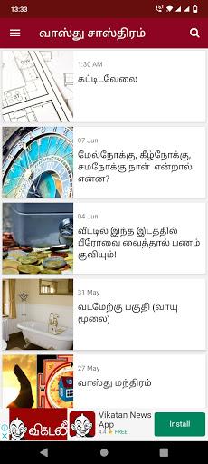 Vastu Shastra Tamil apktram screenshots 2