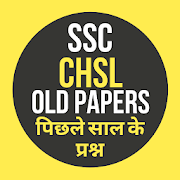 SSC CHSL Practice Set in Hindi - SSC CHSL Exam app