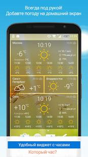 JustWidget - Weather clock 2.0.0 Screenshots 3