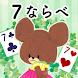 くまのがっこう 七並べ【公式アプリ】かわいいゲームで遊ぼう! - Androidアプリ