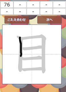 なぞり書き1年生漢字のおすすめ画像2