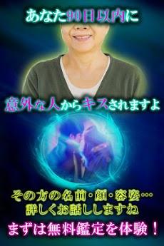 霊能者は団地のおばさん[占い 無料 当たる 人気]のおすすめ画像4