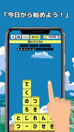 もじブロ:1日「たった10分」で頭を鍛える文字パズル 1.3.15 screenshots 2