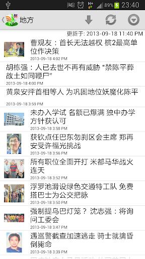 u5927u9a6cu65b0u95fb Malaysia News 8.2.3 Screenshots 1