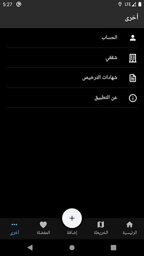u0642u0637u064au0629 2.0 Screenshots 6