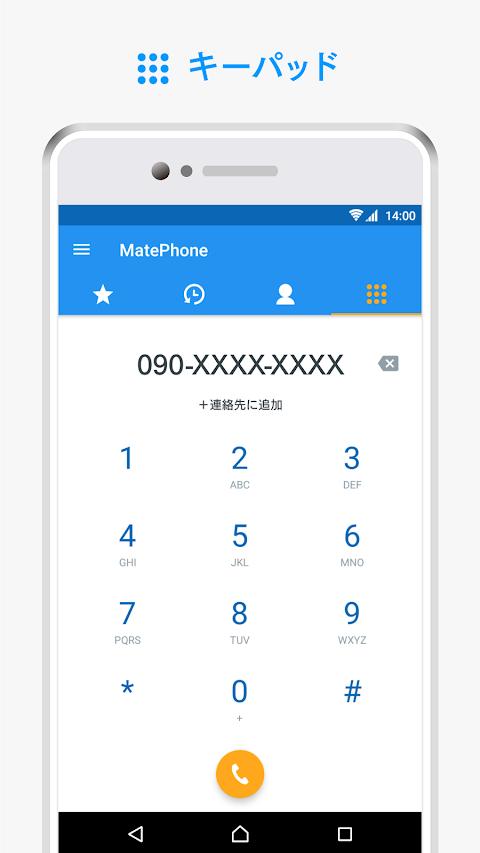 MatePhoneのおすすめ画像5