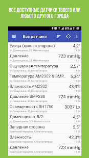 Народный мониторинг 2019 Screenshot