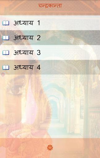 chandrakanta santati screenshot 3