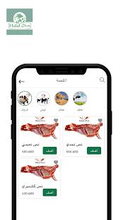 Halal u062du0644u0627u0644 1.2.4 screenshots 5