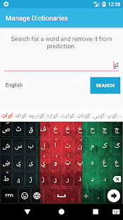 Afghan Keyboard Screenshot