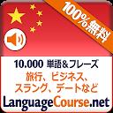 中国語単語/語彙の無料学習