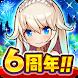ユニゾンリーグ【仲間と冒険】人気本格オンラインRPG - Androidアプリ