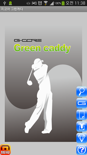 g-core green caddy golf demo screenshot 1