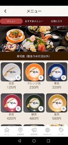 江戸前回転鮨 弥一(えどまえかいてんすしやいち)の公式アプリのおすすめ画像3