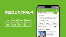SUUMO(スーモ)賃貸・マンション・一戸建て・物件・不動産のおすすめ画像4