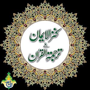 Kanzul Iman Quran Urdu Translation Taj Company 1.4 by Taj Company Ltd logo