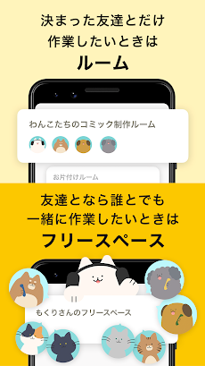 mocri(もくり) - ふらっと集まれる作業通話アプリのおすすめ画像2