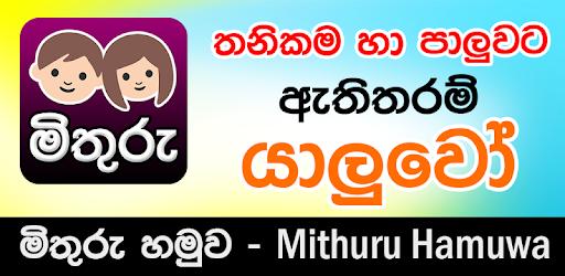 Sri lankan friends phone numbers