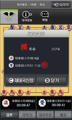 엠게임 장기 For PC Windows (7, 8, 10, 10X) & Mac Computer Image Number- 10