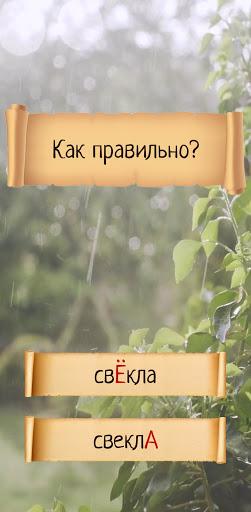 u041au0430u043a u043fu0440u0430u0432u0438u043bu044cu043du043e?  screenshots 4