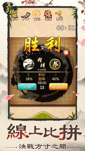 Gomoku Online u2013 Classic Gobang, Five in a row Game 1.90201 screenshots 3