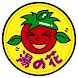 直売所 南伊豆湯の花 - Androidアプリ
