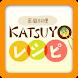 カツ代の家庭料理 - Androidアプリ