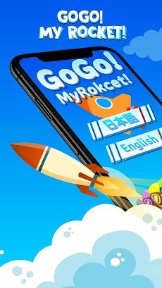 GogoMyRocket:みんなでできるゲームアプリ!ロケットで高く飛べ!のおすすめ画像1