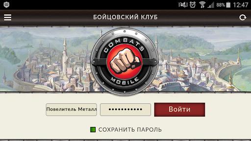 Combats Mobile 5.1.8 screenshots 12