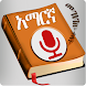English Amharic Voice Dictionary - Androidアプリ
