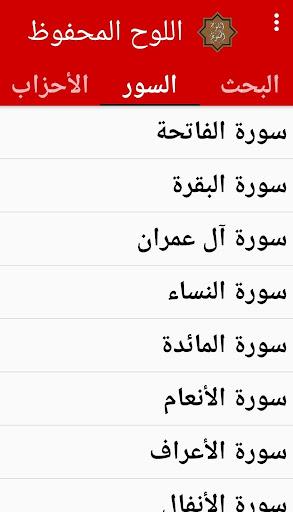 al-Lawh al-Mahfooz screenshots apkspray 2