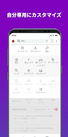 楽天ブラウザ Rakuten Browser - ベータ版のおすすめ画像4
