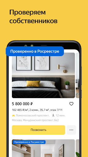 Yandex.Realty  screenshots 3