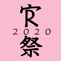 熊野寮祭 2020