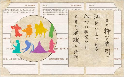 江戸時代適職診断 7.0 pic 2