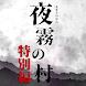夜霧の村 無料特別編 - Androidアプリ