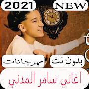 مهرجانات سامر المدني 2021