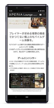 Xperia™ Lounge Japanのおすすめ画像4