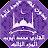 Download القران الكريم محمد ايوب بدون نت جودة عالية ج3 |جنة APK for Windows