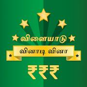 Tamil Quiz Game