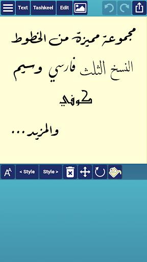 Ana Muhtarif Al Khat 2.0 Screenshots 4