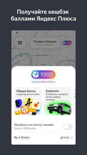 Yandex.Fuel screenshots 5