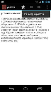Great Soviet Encyclopedia